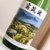 霧筑波 特別純米(浦里酒造・つくば市)