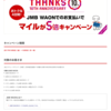 【JALマイル】5倍キャンペーン始まります!!!
