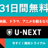 31日間無料U-NEXT、解約と退会(アカウント削除)の方法!!