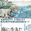 渡辺尚志『海に生きた百姓たち:海村の江戸時代』