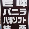 忍野八海で「八海ソフト」を食べた!