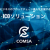 2018.05.05/300記事目/応援してる仮想通貨プロジェクトの話