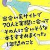 熊本の読書屋さんが選ぶ2018年買ってよかった本3選