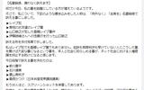 山口敬之『「レイプ魔・性暴行」は名誉毀損で訴える、前川喜平・石川優実らに訴訟』