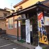 金沢市寺町「神楽」の絶品醤油ラーメンをご自宅で