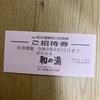 袋井 和の湯 毎月26日はペイバックデーで無料招待券貰える!実質半額!