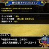 level.1186【ウェイト140・青い霧】第43回闘技場チャレンジカップ初日
