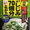 永谷園「1杯でしじみ70個分のちから しじみわかめスープ」