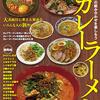 8/20(火)新刊『作ろう!カレーラーメン』記念イベント@ケララの風モーニング