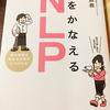 夢をかなえるNLP【書評】