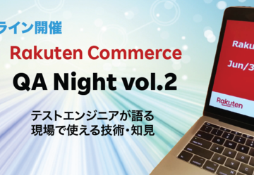 Rakuten Commerce QA Night#2を開催しました