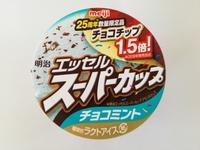 25周年数量限定品「エッセルスーパーカップ」チョコミントが当たり前に美味しい。チョコチップ1.5倍!