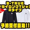 【EVERGREEN】メッシュ生地採用のシャツ「B-TRUEドライロングTシャツ Aタイプ」通販予約受付開始!