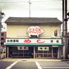 【食堂】京都 西大路・かどや