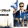 映画の期待値と感想評価6/14公開 メン・イン・ブラック インターナショナル(2019)