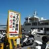 粟国へ到着。島一周は電動自転車で。。
