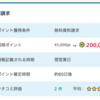【PONEY】自然素材住宅工務店の無料資料請求で120,000pt!(1,800ANAマイル)