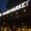 子連れアメリカ旅行 Whole Foods Market編 テキサス州ダラス旅行