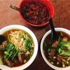 【苗栗 銅鑼】台湾の激安!激ウマ牛肉麺