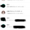 白猫プロジェクト アカウント 復活秘話!