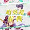 【FEH】超英雄召喚・親子兎の春祭り 参戦!