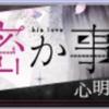 天下統一恋の乱LB月イベント〜忍の密か事  心明かす恋〜始まりました!