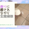 【香りのある玄関は、掃除でつくる】無印とダイソーで三和土はおまかせー!掃除前から、ふわりと香る勢いだ。
