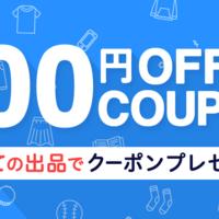 初めての出品で【100円OFFクーポン】プレゼント!