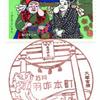 【風景印】羽咋本町簡易郵便局(2020.6.15押印、初日印)