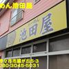 らーめん池田屋~2015年3月11杯目~