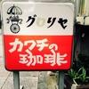 【愛知県:名古屋市東区】グロリヤ 栄光と影でモーニング