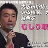 あかん!都構想 山本太郎街宣 大阪府 JR福島駅 【2020年10月19日】