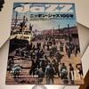 Jazz Japan vo115.