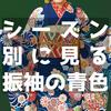 """【連載2/6】シーズン別に見る振袖の""""青色"""""""