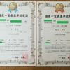 子供たちが公文から進度一覧表基準認定証を持って帰りました!(2019年3月末進度)