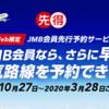 最後の先得一斉発売と先行予約サービス(8月25日)