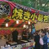 焼き小籠包(北海道神宮例祭 屋台)/ 札幌市中央区 中島公園内
