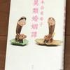 【本谷有希子さん著】第154回芥川賞受賞「異類婚姻譚」を読んだ感想