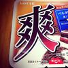 ロッテのアイス【爽】、この時期でも一気に入っていくシャリシャリ食感たまらない!