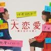 戸田恵梨香とムロツヨシの大恋愛~僕を忘れる君と~ これも楽しみですね!!