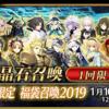 【FGO】お正月の目玉企画!「福袋召喚2019」!【期間限定★5確定】