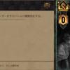 【グウェント】オタクは簒奪者使いたい!