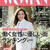 【おすすめの本】PRESIDENT WOMAN2月号 働く女性に優しい街