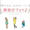 ~映すのは心のストーリー~【縁結びフォト♪】サイトが完成しました!