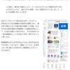 広告義援金プロジェクト - msn Support Japan