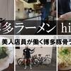【伊勢市】博多ラーメンhiroに行ってきた!(メニュー/営業時間/料理写真)