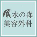 水の森美容外科公式ブログ