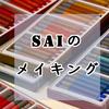 SAIのメイキングならこちらをチェック!おすすめサイト・動画・教本を紹介