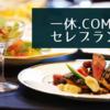 【一休.com】で神戸北野のアンクィールにランチ予約すると、ワンランク上のコスパ最高セレブ料理が出てきた。