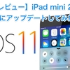 【速攻レビュー】iPad mini 2をiOS11にアップデートしてみた!! ([Haste review] I updated iPad mini 2 to iOS 11 !!)
